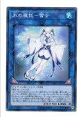 氷の魔妖-雪女 Super