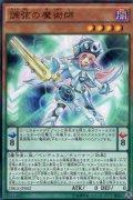 調弦の魔術師 Ultra
