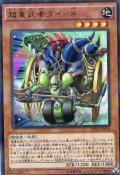 超重武者ダイ-8 Ultra