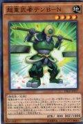 超重武者テンB-N