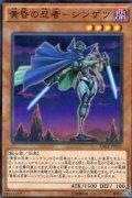 黄昏の忍者-シンゲツ