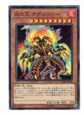 炎の王 ナグルファー
