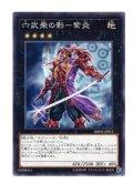 六武衆の影-紫炎