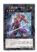 六武衆の影-紫炎 N-Parallel