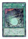 六武の門 N-Parallel