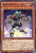 超重武者ヌス-10