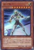 銀河騎士 Ultra