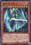 護封剣の剣士 Super