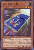 カードカー・D Super