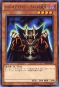 ロード・オブ・ドラゴン-ドラゴンの支配者-