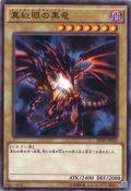 真紅眼の黒竜 Super