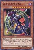 混沌の黒魔術師 Super