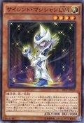 サイレント・マジシャン LV4