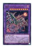 鎧獄竜-サイバー・ダークネス・ドラゴン Ultra