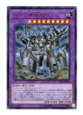 古代の機械超巨人(メガトン・ゴーレム) Ultra