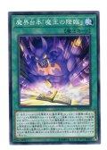 魔界台本「魔王の降臨」