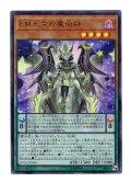 EM天空の魔術師 Ultra