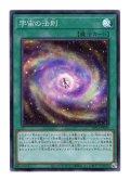 宇宙の法則 Super