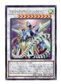 クリスタルクリアウィング・シンクロ・ドラゴン Ultra