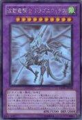 波動竜騎士 ドラゴエクィテス  Holographic