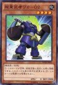 超重武者ワカ-O2