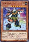 超重武者ビッグベン-K Super