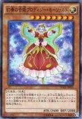 幻奏の音姫プロディジー・モーツァルト Super