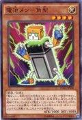 電池メン-角型