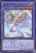 竜姫神サフィラ Ultra