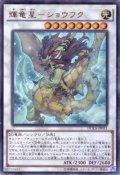 輝竜星-ショウフク Ultra