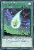 竜星の輝跡 Rare