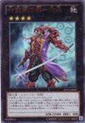 六武衆の影-紫炎 Ultra