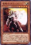 聖騎士ガラハド Rare