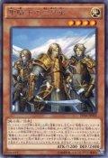 聖騎士の三兄弟 Rare