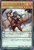 ドラコニアの獣竜騎兵 Rare