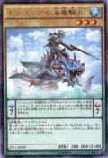 ドラコニアの海竜騎兵 Rare