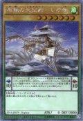 輝銀の天空船-レオ号 Ex-Secret