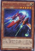 Kozmo-スリップライダー Super
