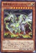 雷撃壊獣サンダー・ザ・キング Super