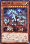 対壊獣用決戦兵器スーパーメカドゴラン Super