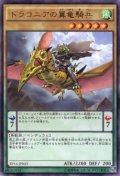ドラコニアの翼竜騎兵 Rare