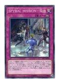 SPYRAL MISSION-救出
