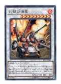 灼銀の機竜(ドラッグ・オン・ヴァーミリオン) Super