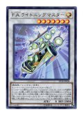 F.A.ライトニングマスター Ultra