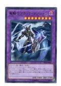 竜騎士ブラック・マジシャン Ultra