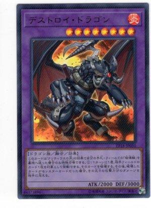画像1: デストロイ・ドラゴン Ultra