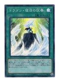ドラゴン・復活の狂奏 Super