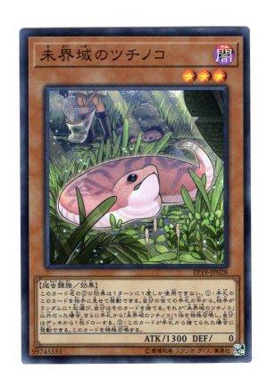 画像1: 未界域のツチノコ Super