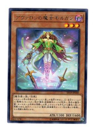 画像1: アヴァロンの魔女モルガン Rare