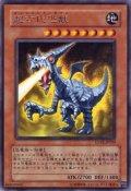超古代恐獣 Rare